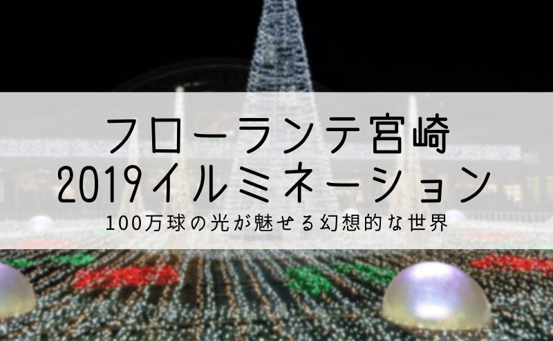 フローランテ宮崎2019イルミネーション