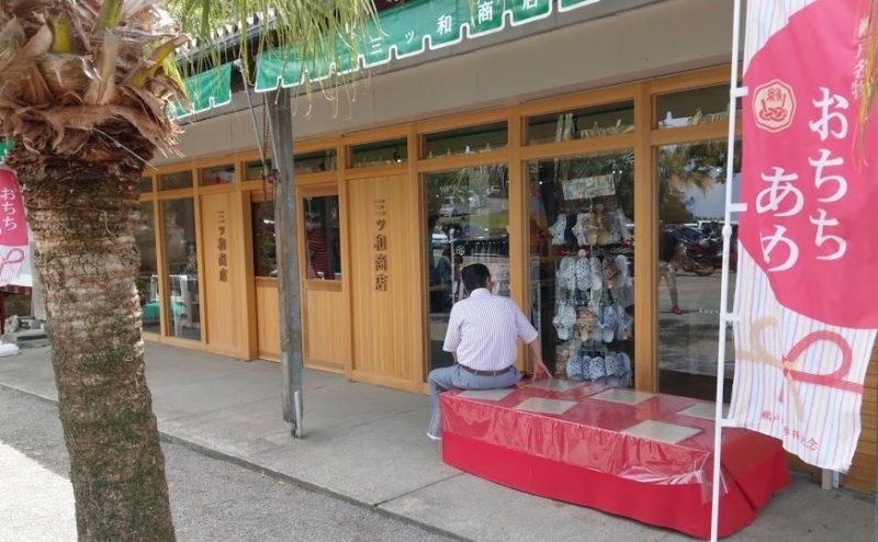 三ッ和商店の入り口