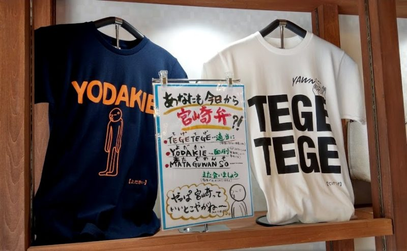 宮崎限定Tシャツ