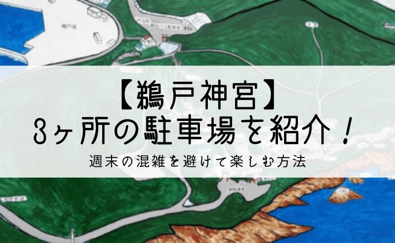 鵜戸神宮の駐車場を解説